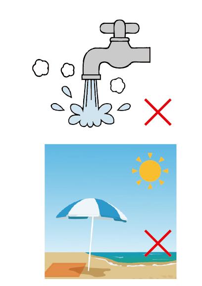 温水・海水に関する注意事項のイメージ